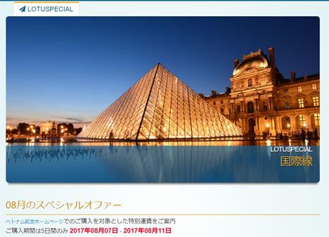 ハノイ・ホーチミン・ダナン行き直行便が路線が往復32,000円、ベトナム航空8月のスペシャルオファー!