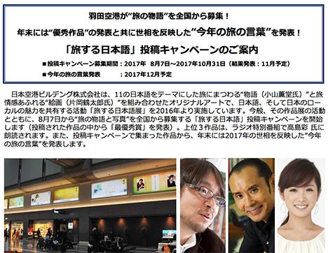 羽田空港は、10万円分の旅行券などがプレゼントされる 「旅する日本語」投稿キャンペーンを開催!