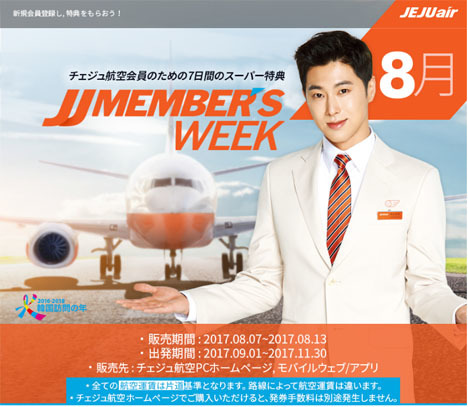 チェジュ航空は、日本~韓国線が片道2,000円~のJJ MEMBER'S WEEKを開催!