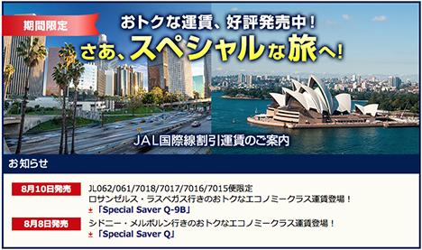JALのおトクなエコノミークラス運賃が登場、シドニー・メルボルンが64,000円~、ロサンゼルス・ラスベガスも63,000円~!