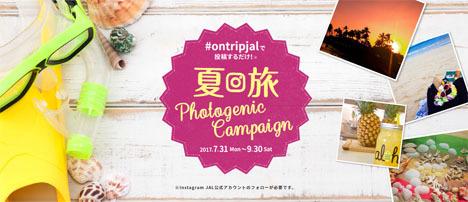 JALは、JAL旅行券やPontaポイントが当たる、夏旅フォトジェニックキャンペーンを開催!