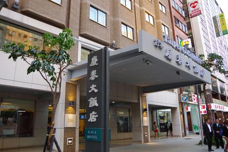 格安台湾(台北)旅行のホテル選びで迷ったら、ガーラが断然お勧めです!2