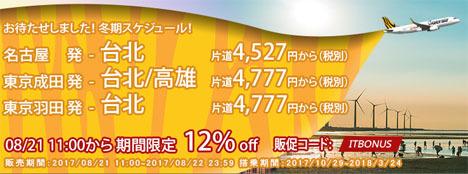 タイガーエア・台湾は、台北・高雄線でセールを開催、片道4,527円から~!