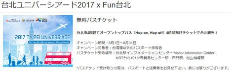 台北市2階建てオープントップバス「Hop-on, Hop-off」4時間無料チケット2017