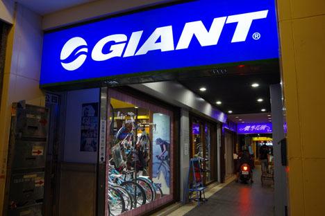 台湾GIANT