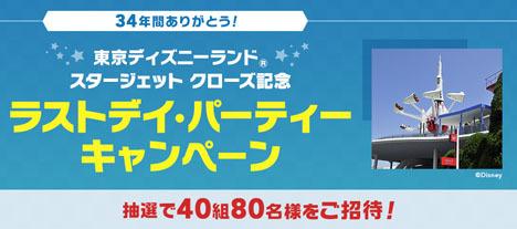 JALは、TDLの「スタージェット」がクローズすることで開催される記念パーティーへの招待キャンペーンを開催!