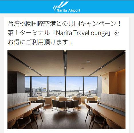 成田国際空港は、台湾桃園国際空港と共同でキャンペーンを開催しています。