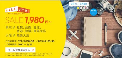 バニラエアは、国内・国際線7路線で「わくわくバニラSALE!」を開催、台北(桃園)が3,980円~、札幌が1,980円~!のコピー