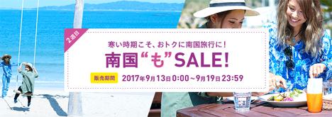 ピーチは、5週連続の「もももももSALE!」を開催中、2週目は国内線が片道1,990円~!