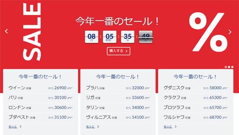 LOTポーランド航空は、ヨーロッパ往復が26,000円~のセールを開催、パリ行きは30,100円~。