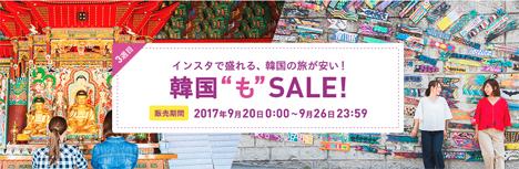ピーチの5週連続「もももももSALE!」、3週目は韓国線が線が片道1,990円~!