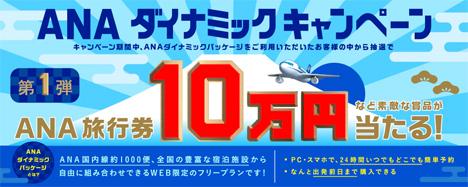 ANAは、旅行券10万円分など素敵な商品が当たる、ダイナミックキャンペーンを開催!