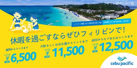 セブ パシフィック航空は、セブ・マニラ線でセールを開催、片道6,500円!