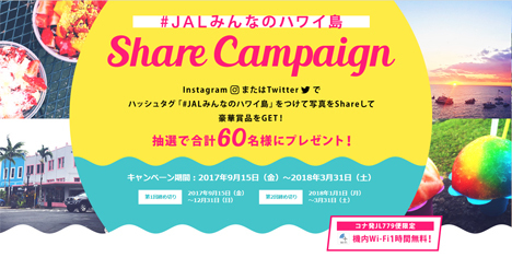 JALは、JAL旅行券10万円分や40,000マイルなどが当たる、みんなのハワイ島 シェア キャンペーンを開催!