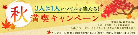 JALは、最大10,000マイル、3人に1人にマイルが当たる「秋満喫キャンペーン 」を開催!