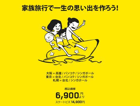 スクートは、日本発着路線を対象に24日までセールを開催、台北片道7,200円~!