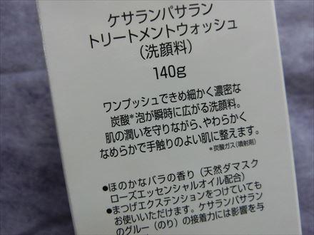 FCIMG7388_R_C.jpg