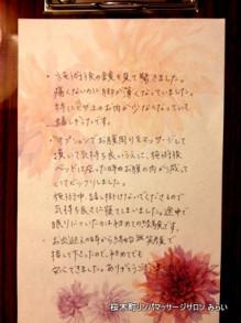 横浜骨盤とリンパマッサージサロン