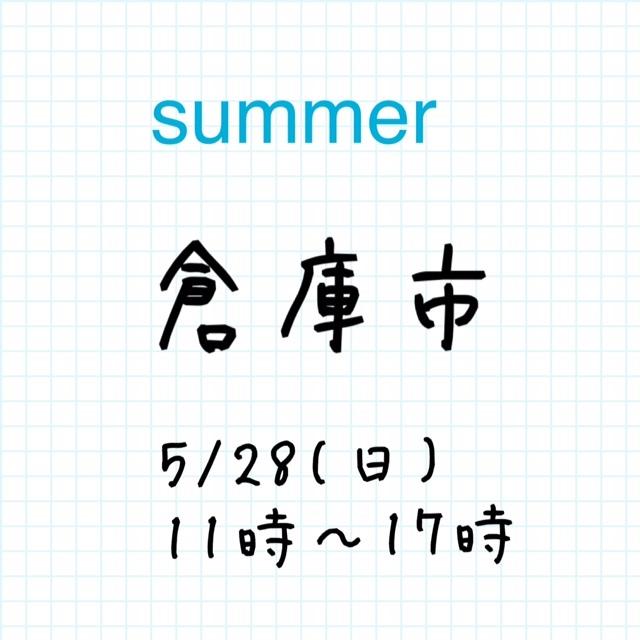 2017 summer 倉庫市