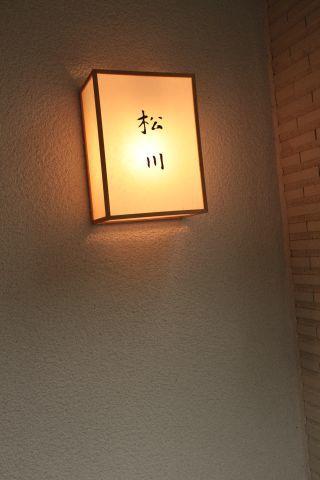 matukawa29_9_2.jpg