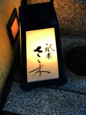 sasaki29_7_1.jpg