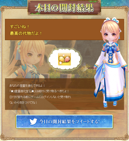 ☆2星霊進化宝石170311