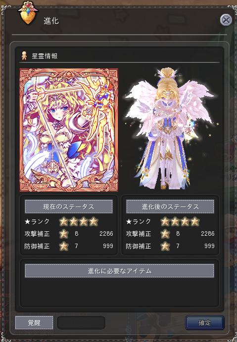 ナタリア☆4170714