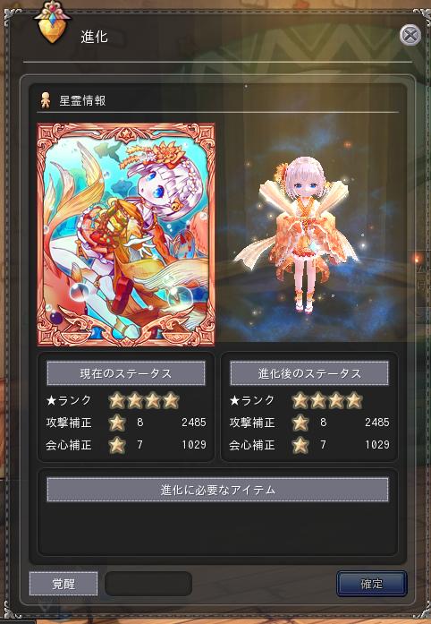 ☆4アカネ170725
