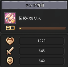 釣りランク60 170830