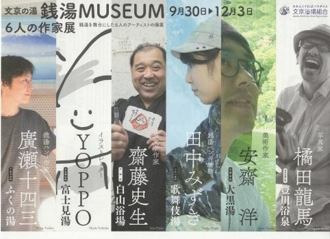 文京の湯銭湯MUSEUM6人の作家展_表_convert_20170909004819