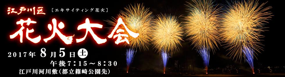 江戸川花火