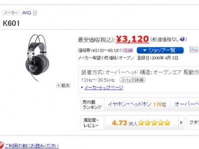価格 K601