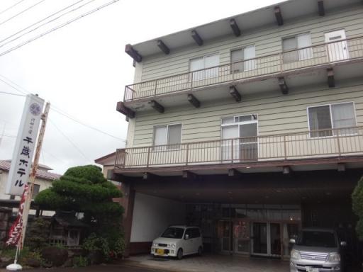 千歳ホテル