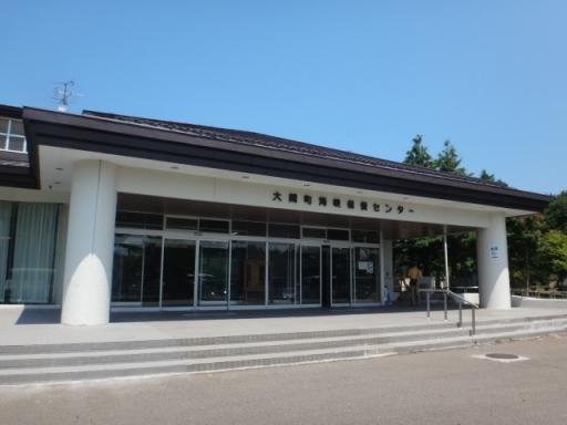 海峡保養センター