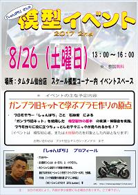 タムタム仙台-イベント用 826 -プラグイン