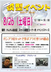 タムタム仙台-イベント用 826