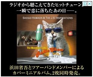 浜田省吾 SME The Moonlight Cats Radio Showの広告