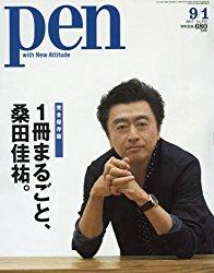 1冊まるごと、桑田佳祐。そして、本籍が北九州市若松区と明かしたことに軽い衝撃
