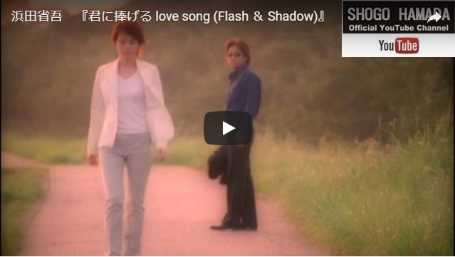 浜田省吾 「君に捧げる love song」PVに出演した 石田ゆり子さんの撮影ルポ