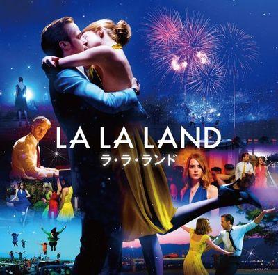 ミュージカル ・ロマンティック映画「ラ・ラ・ランド」を見ての感想