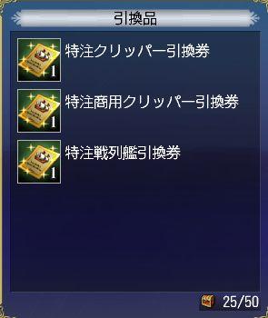 特注記念褒賞GET②