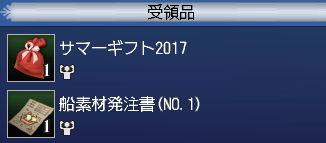 201708ボークエ
