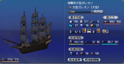 海事用大型ガレオン①