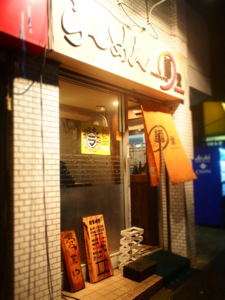 らーめん◯麺堂