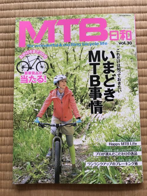 【MTB日和vol30】・1