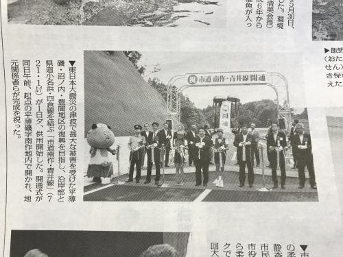 【市道・南作・青井線】の開通・2