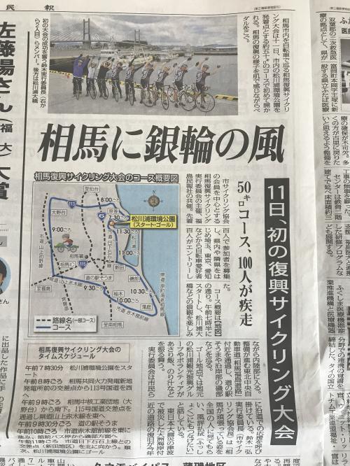 福島県内でサイクルイベントが一杯・1