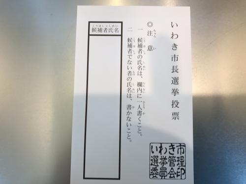 【市長選挙と流鏑馬】・7
