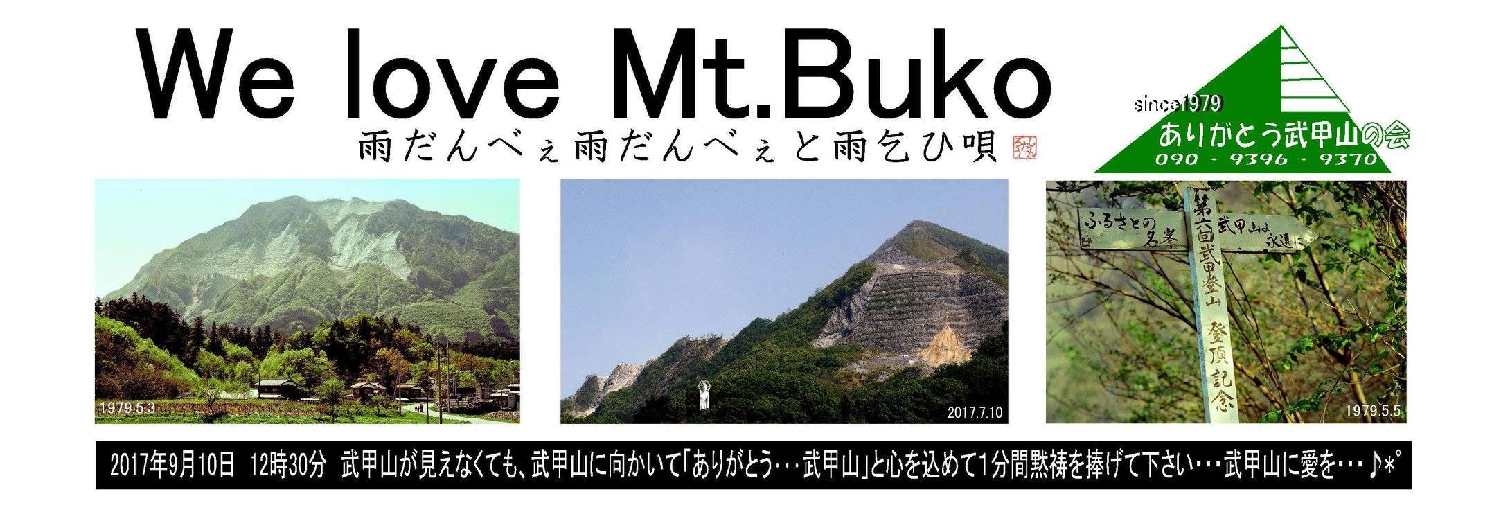 あ武甲山ステッカー2017