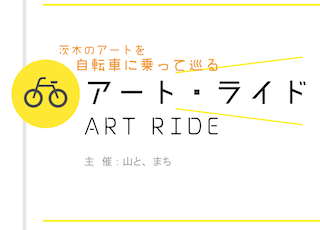 HUBIBARAKI報告展自転車中島麦nakajimamugiハブイバラキ